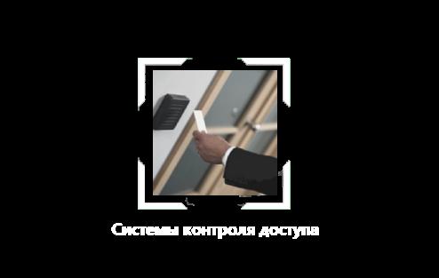 Слайд СКУД